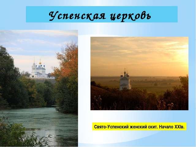 Успенская церковь Свято-Успенский женский скит. Начало XXIв.