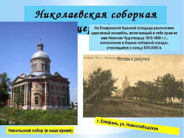 Николаевская соборная церковь г. Епифань, ул. Новослободская На Епифанской Кр...