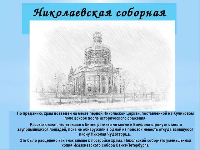 Николаевская соборная церковь По преданию, храм возведен на месте первой Нико...