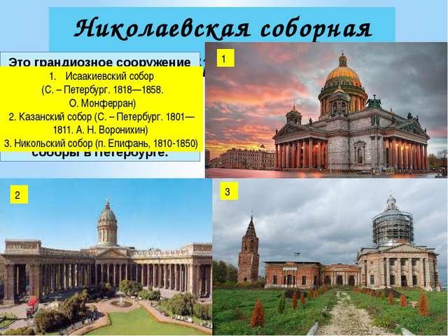 Николаевская соборная церковь Это грандиозное сооружение для того времени, со...