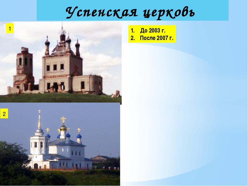 Успенская церковь До 2003 г. После 2007 г. 1 2