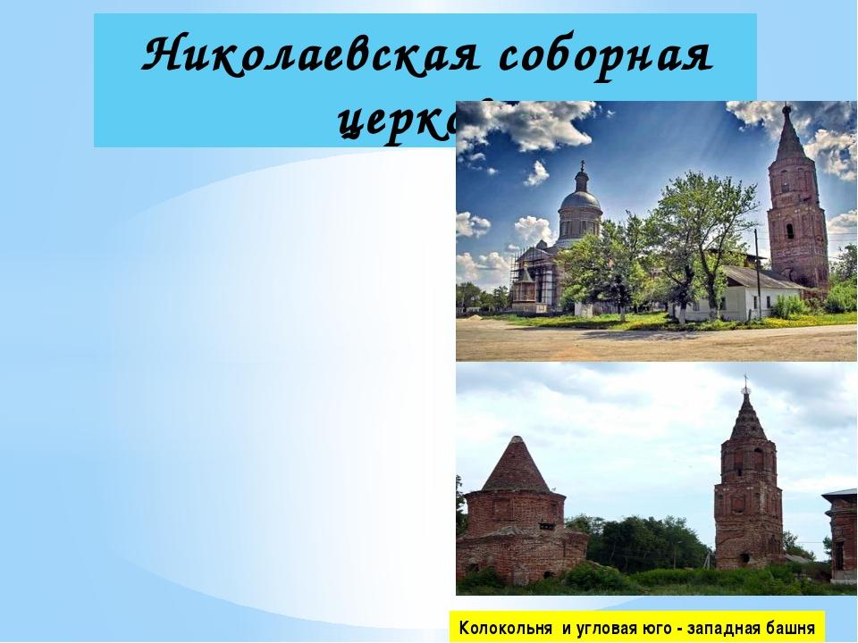 Николаевская соборная церковь Колокольня и угловая юго - западная башня