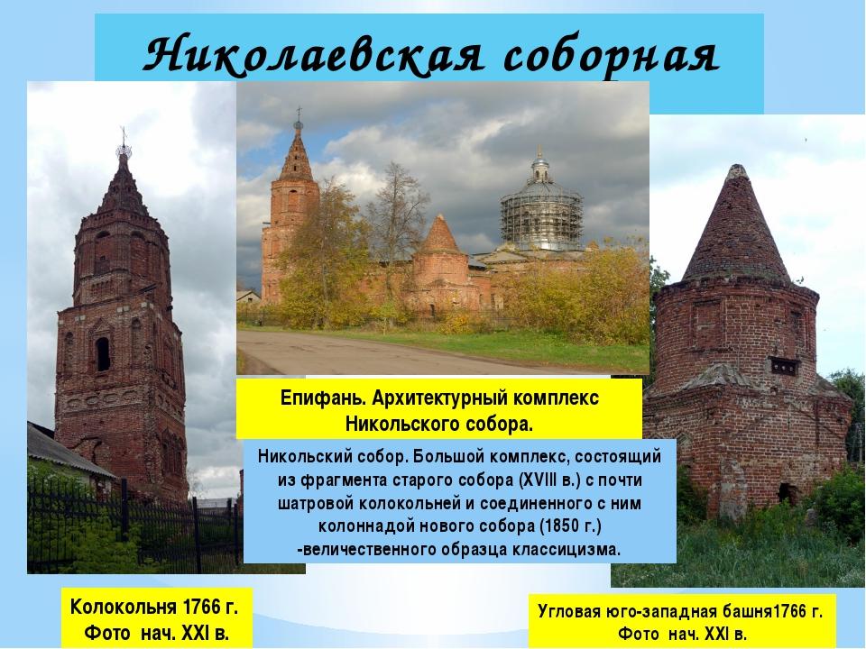 Николаевская соборная церковь Колокольня 1766 г. Фото нач. XXI в. Угловая юго...