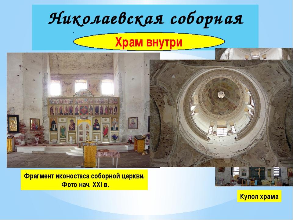 Николаевская соборная церковь Храм внутри Фрагмент иконостаса соборной церкви...