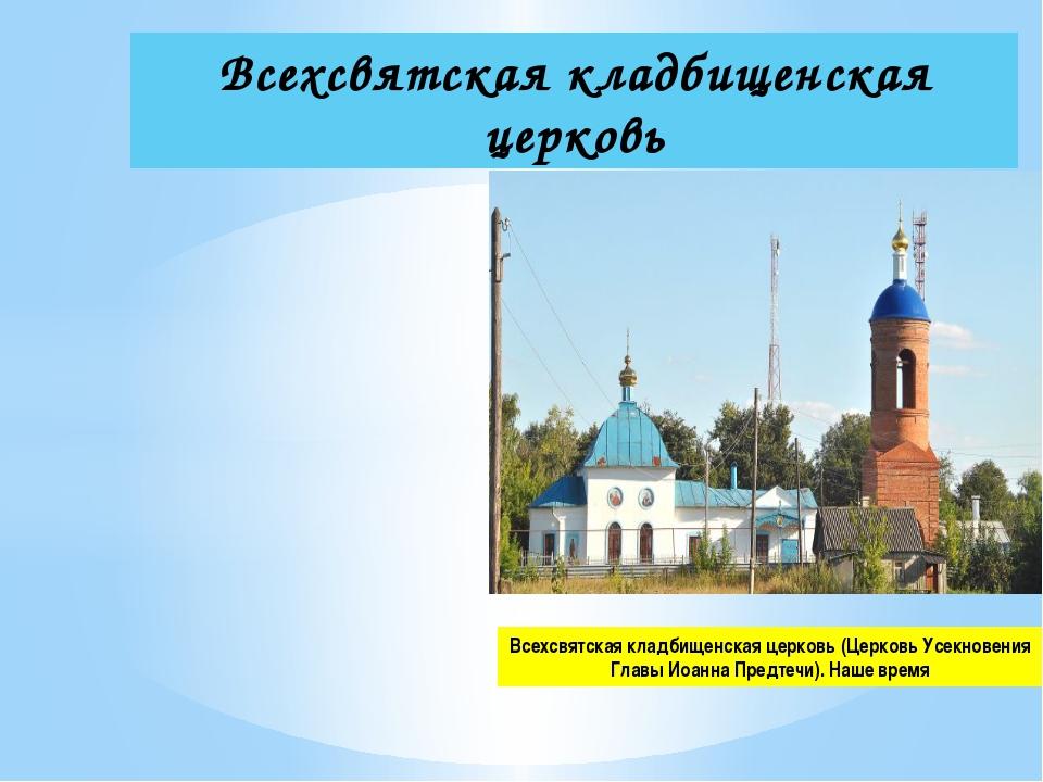 Всехсвятская кладбищенская церковь Всехсвятская кладбищенская церковь (Церков...