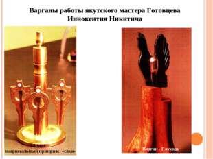 Варганы работы якутского мастера Готовцева Иннокентия Никитича Ысыах – национ
