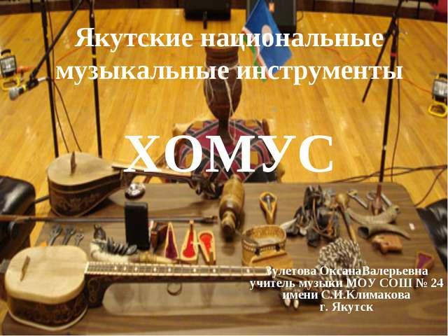 Якутские национальные музыкальные инструменты ХОМУС Зулетова ОксанаВалерьевна...
