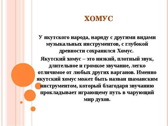 ХОМУС У якутского народа, наряду с другими видами музыкальных инструментов, с...