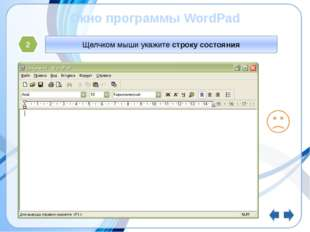 Окно программы WordPad Щелчком мыши укажите строку состояния 2