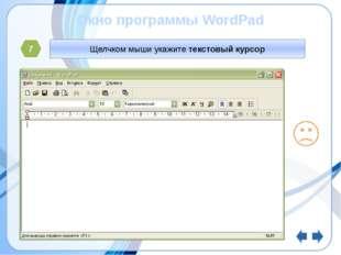 Окно программы WordPad Щелчком мыши укажите текстовый курсор 7