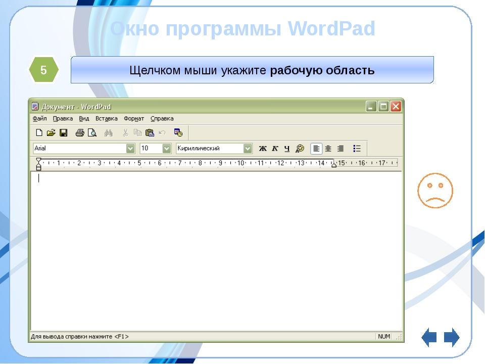 Окно программы WordPad Щелчком мыши укажите рабочую область 5