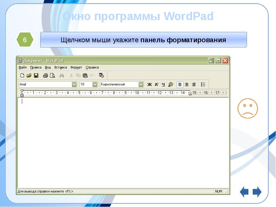 Окно программы WordPad Щелчком мыши укажите панель форматирования 6