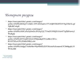 Интернет ресурсы https://encrypted-tbn1.gstatic.com/images?q=tbn:ANd9GcRDZgV1