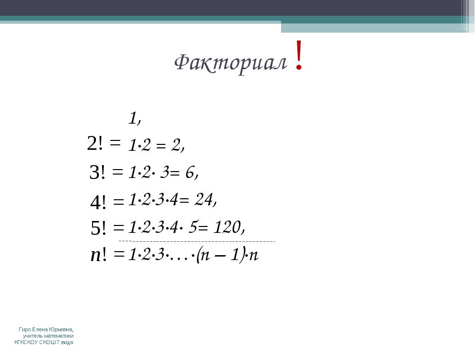 1, 1·2 = 2, 1·2· 3= 6, 1·2·3·4= 24, 1·2·3·4· 5= 120, 1·2·3·…·(n –...