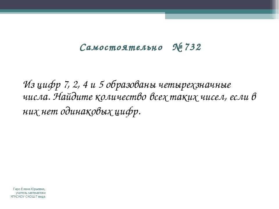 Задача 3 Из цифр 7, 2, 4 и 5 образованы четырехзначные числа. Найдите количе...