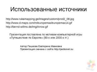 Использованные источники http://www.rukamapping.ge/images/custom/prod2_08.jpg