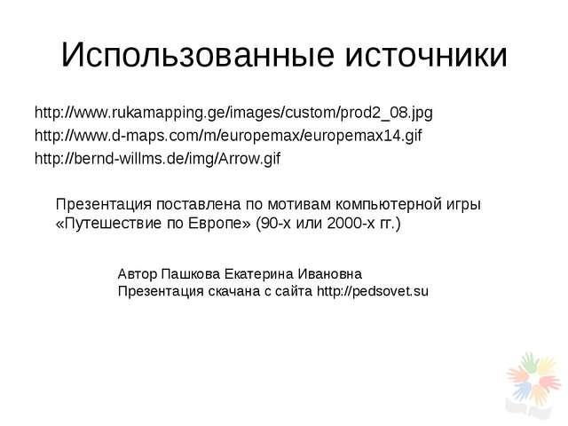 Использованные источники http://www.rukamapping.ge/images/custom/prod2_08.jpg...