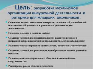 Цель: разработка механизмов организации внеурочной деятельности в риторике дл