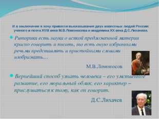 И в заключение я хочу привести высказывания двух известных людей России: учен