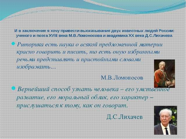 И в заключение я хочу привести высказывания двух известных людей России: учен...