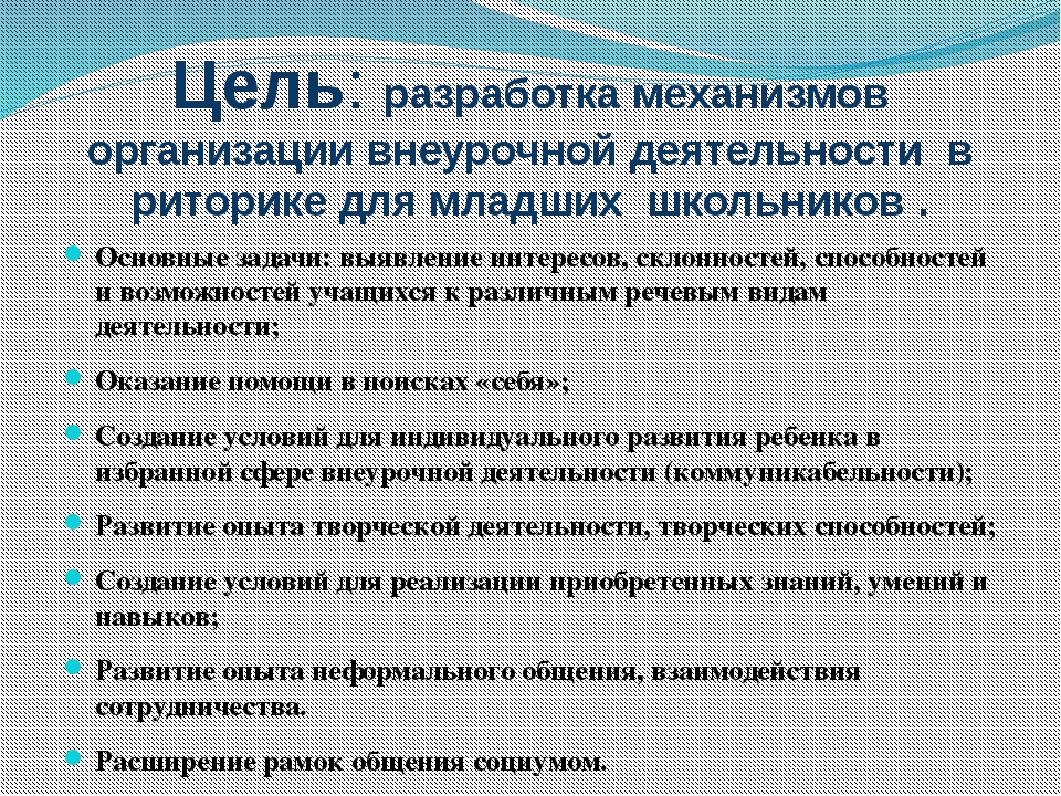 Цель: разработка механизмов организации внеурочной деятельности в риторике дл...