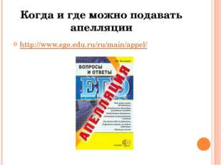 Когда и где можно подавать апелляции http://www.ege.edu.ru/ru/main/appel/
