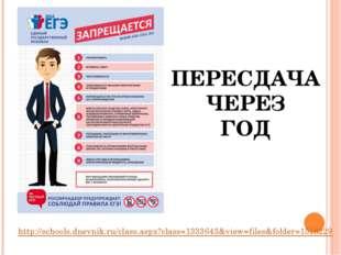 http://schools.dnevnik.ru/class.aspx?class=1333643&view=files&folder=1518229