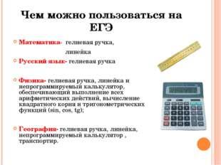 Чем можно пользоваться на ЕГЭ Математика- гелиевая ручка, линейка Русский язы