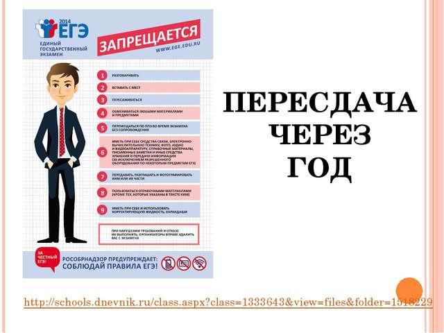 http://schools.dnevnik.ru/class.aspx?class=1333643&view=files&folder=1518229...