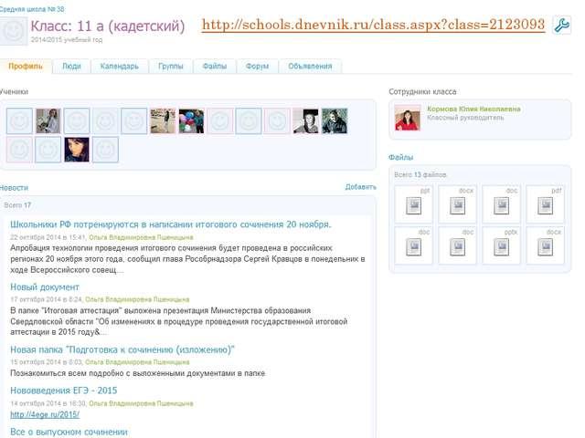 http://schools.dnevnik.ru/class.aspx?class=2123093