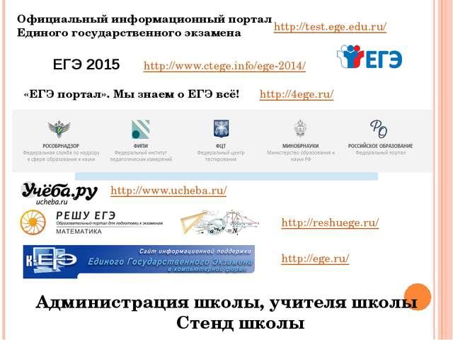 Официальный информационный портал Единого государственного экзамена http://te...
