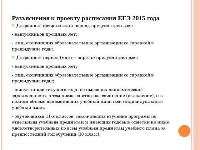 Разъяснения к проекту расписания ЕГЭ 2015 года Досрочный февральский период п...