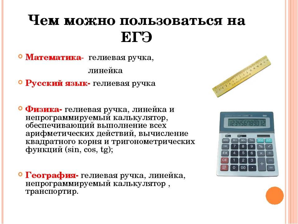 Чем можно пользоваться на ЕГЭ Математика- гелиевая ручка, линейка Русский язы...