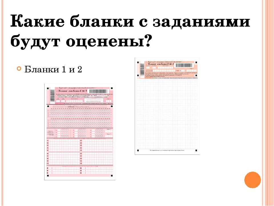 Какие бланки с заданиями будут оценены? Бланки 1 и 2