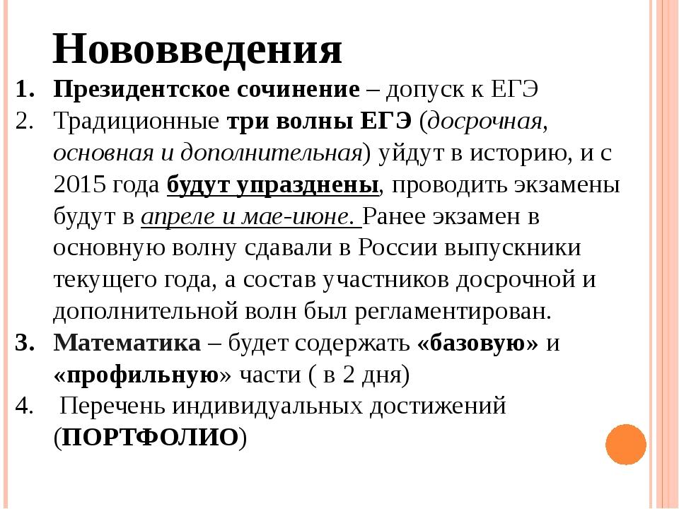 Нововведения Президентское сочинение – допуск к ЕГЭ Традиционные три волны ЕГ...