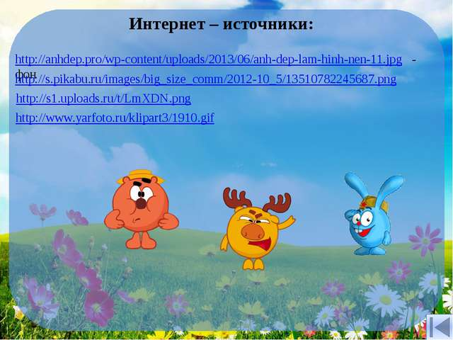 Интернет – источники: http://anhdep.pro/wp-content/uploads/2013/06/anh-dep-l...
