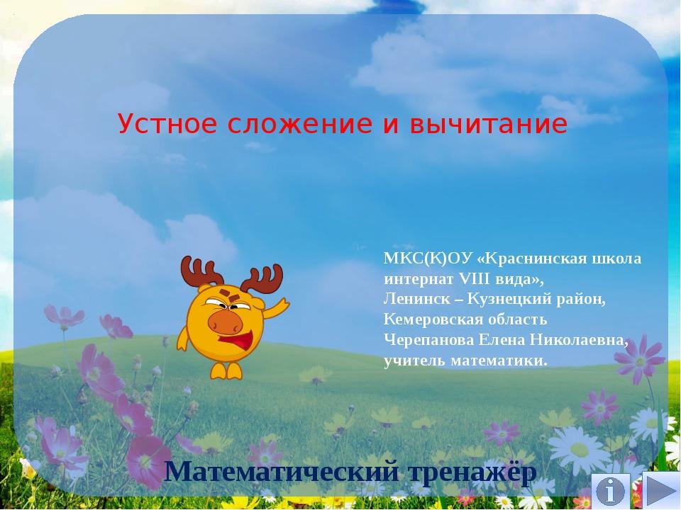 Устное сложение и вычитание Математический тренажёр МКС(К)ОУ «Краснинская шк...