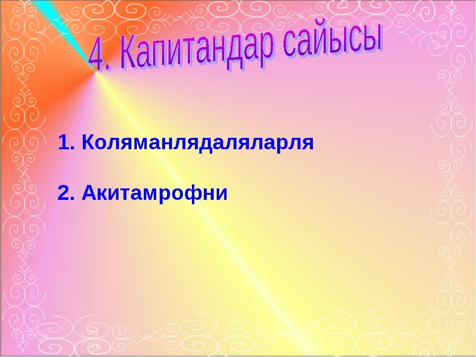 Коляманлядаляларля 2. Акитамрофни