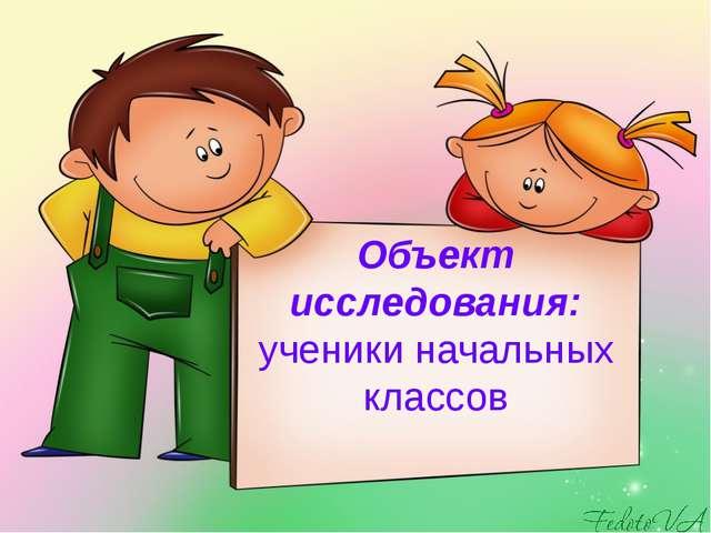 Объект исследования: ученики начальных классов