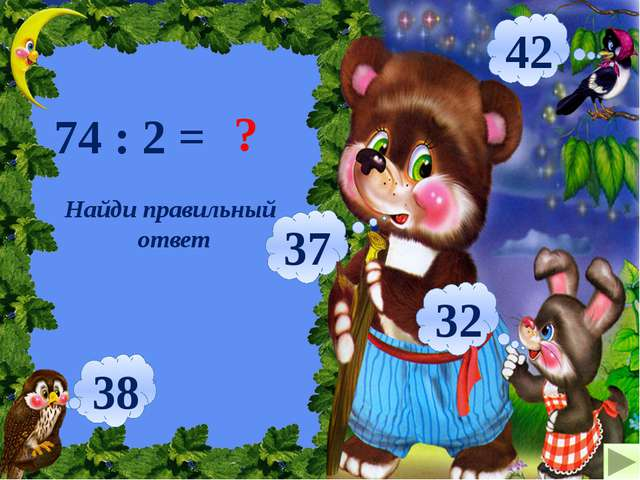 Найди правильный ответ 74 : 2 = ? 37 42 38 32