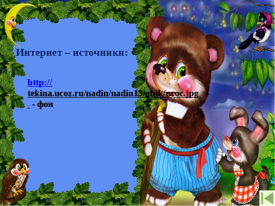 Интернет – источники: http://tekina.ucoz.ru/nadin/nadin13/ghjk/ucoc.jpg - фон