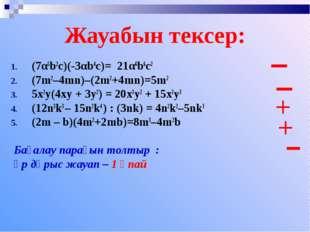 Жауабын тексер: (7α5b2c)(-3αb4c)= 21α6b6c2 (7m2–4mn)–(2m2+4mn)=5m2 5x2y(4xy +