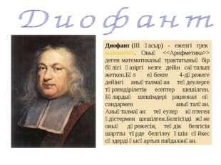 Диофант(III ғасыр) - ежелгі грекматематигі. Оның  деген математикалық тракт