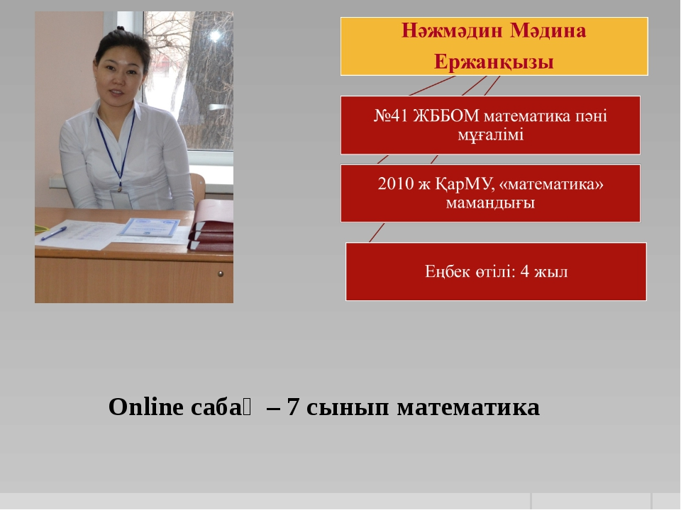 Online сабақ – 7 сынып математика
