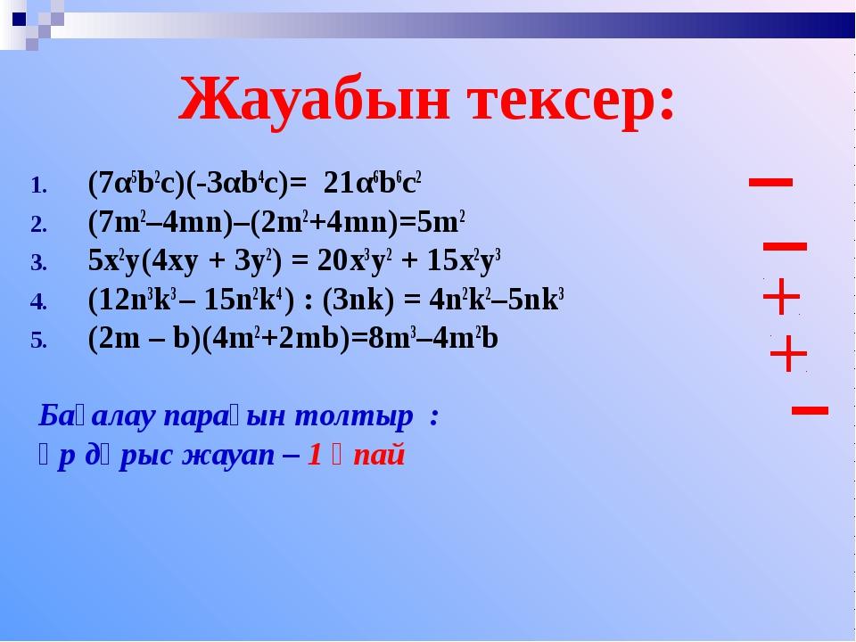 Жауабын тексер: (7α5b2c)(-3αb4c)= 21α6b6c2 (7m2–4mn)–(2m2+4mn)=5m2 5x2y(4xy +...