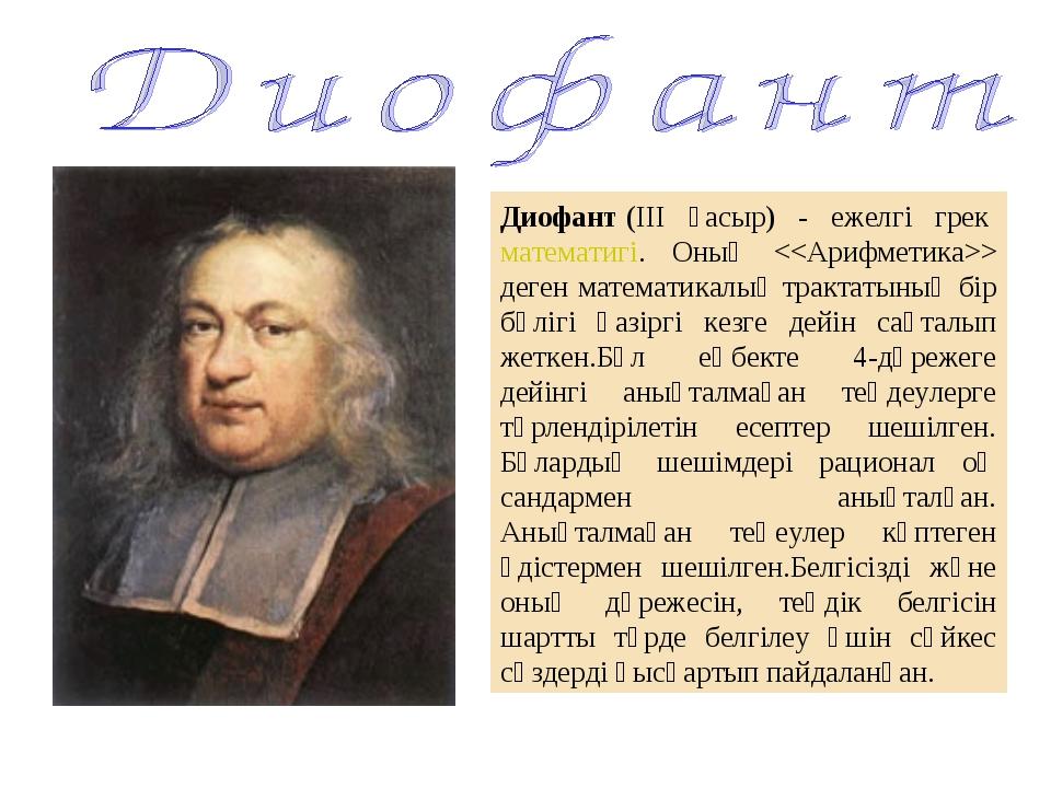 Диофант(III ғасыр) - ежелгі грекматематигі. Оның  деген математикалық тракт...