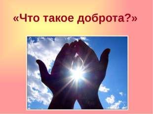 «Что такое доброта?»