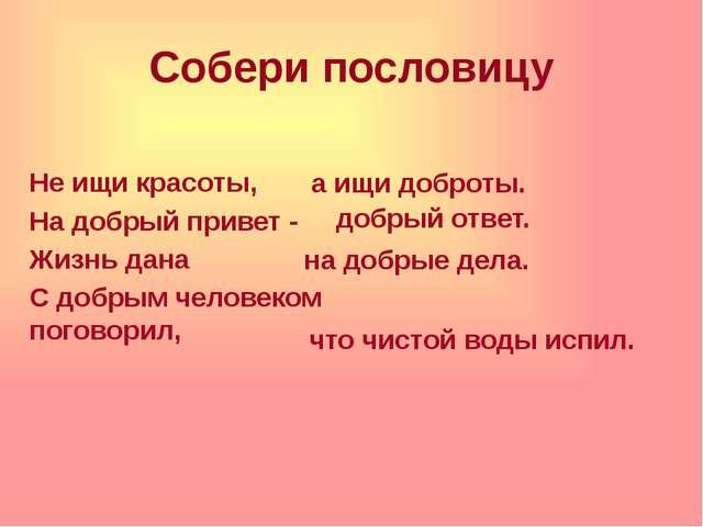 Собери пословицу Не ищи красоты, На добрый привет - Жизнь дана С добрым челов...