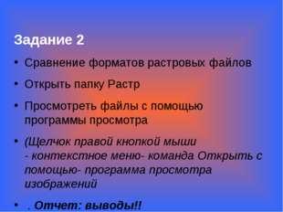 Задание 2 Сравнение форматов растровых файлов Открыть папку Растр Просмотрет