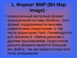 1. Формат BMP (Bit Map image)- универсальный растровый формат операционной с